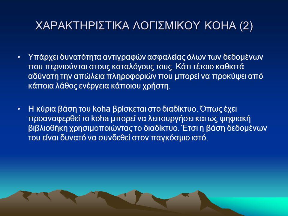 ΧΑΡΑΚΤΗΡΙΣΤΙΚΑ ΛΟΓΙΣΜΙΚΟΥ KOHA (2)