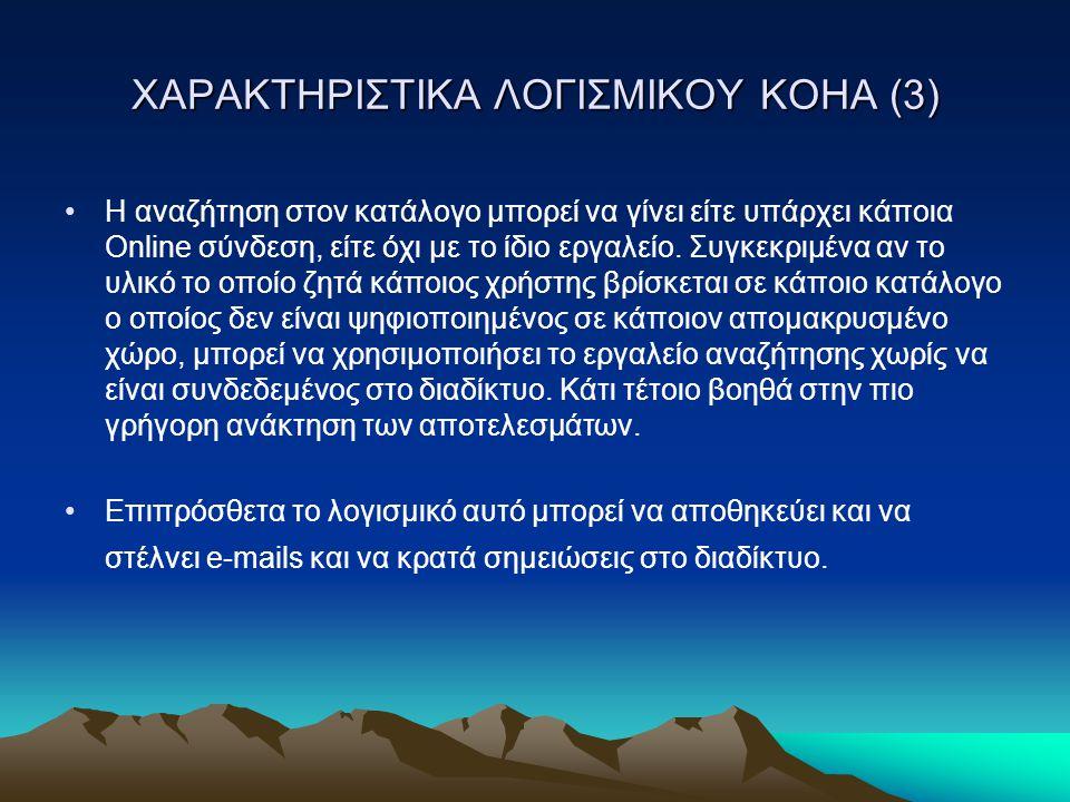 ΧΑΡΑΚΤΗΡΙΣΤΙΚΑ ΛΟΓΙΣΜΙΚΟΥ KOHA (3)