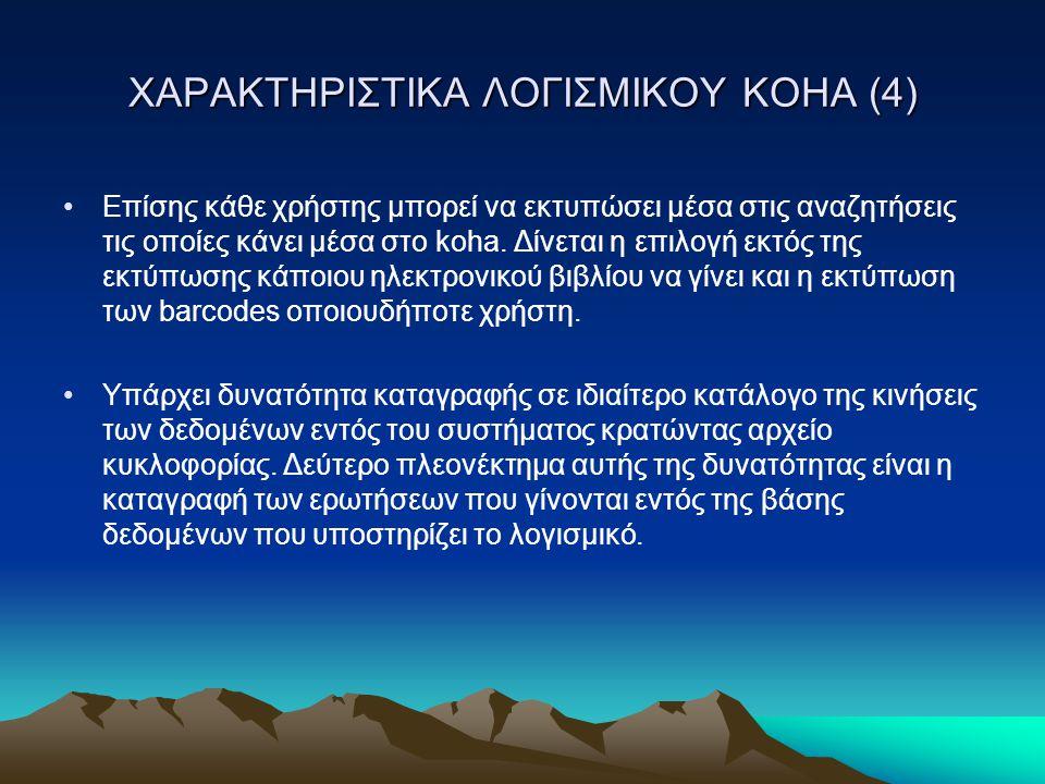 ΧΑΡΑΚΤΗΡΙΣΤΙΚΑ ΛΟΓΙΣΜΙΚΟΥ KOHA (4)