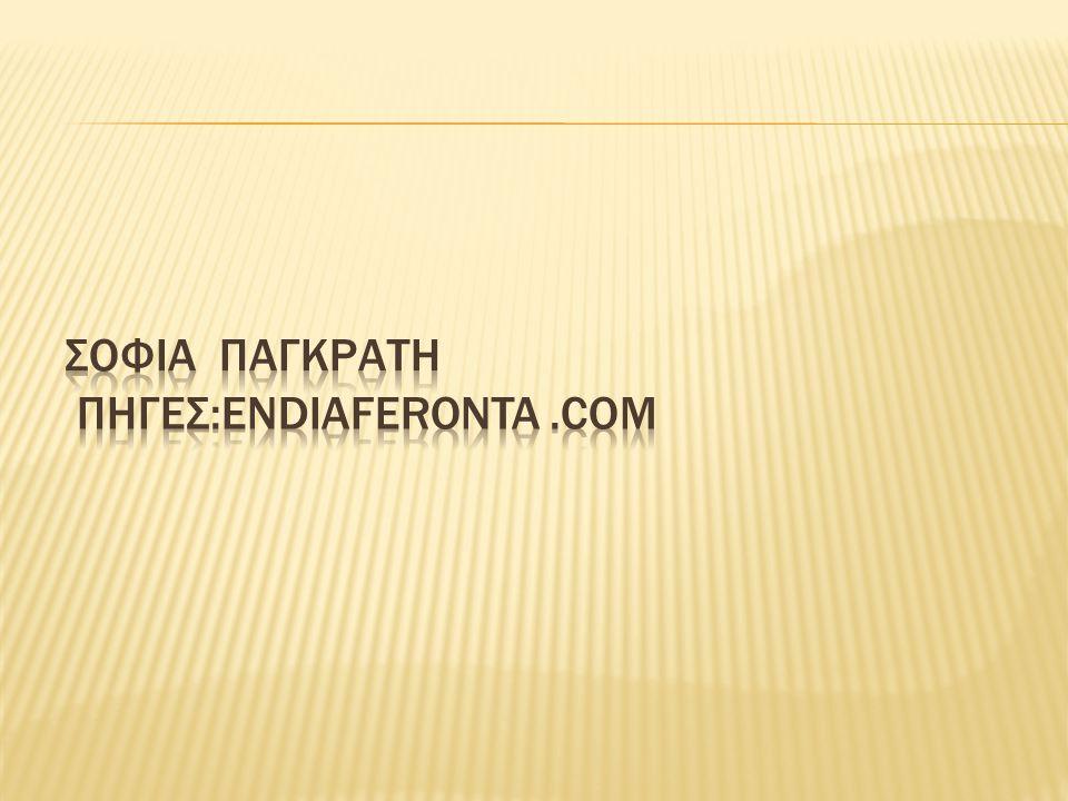 σοφια παγκρατη πηγεσ:endiaferonta .com