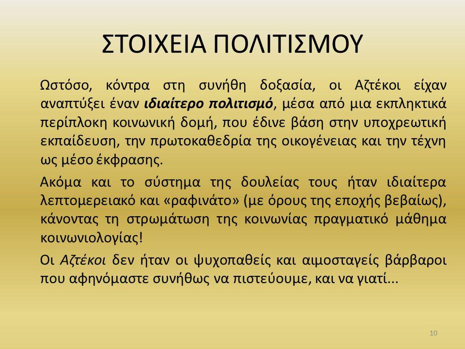 ΣΤΟΙΧΕΙΑ ΠΟΛΙΤΙΣΜΟΥ