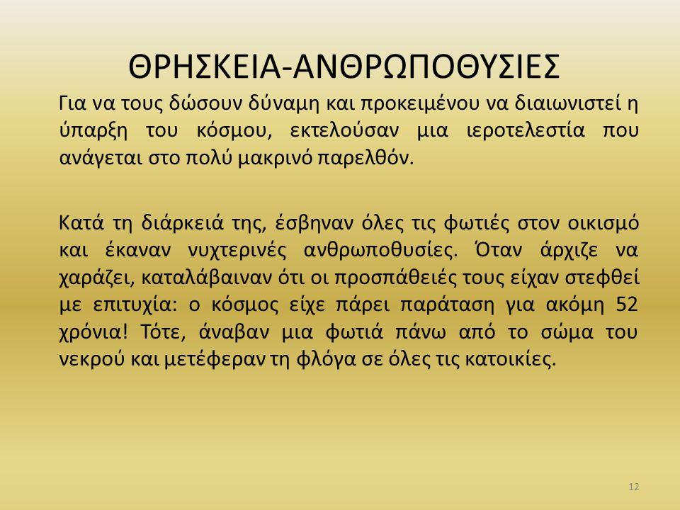 ΘΡΗΣΚΕΙΑ-ΑΝΘΡΩΠΟΘΥΣΙΕΣ
