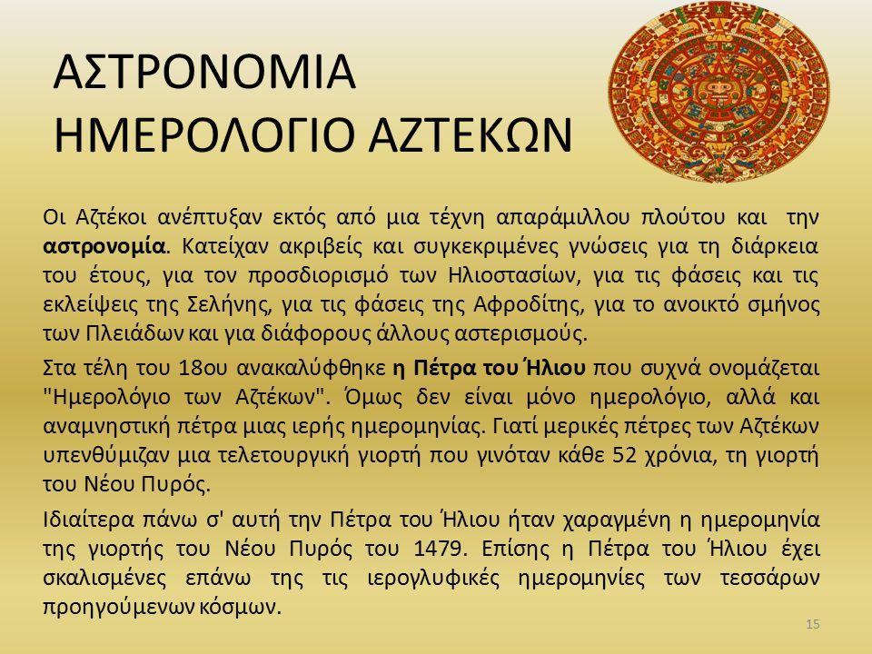 ΑΣΤΡΟΝΟΜΙΑ ΗΜΕΡΟΛΟΓΙΟ ΑΖΤΕΚΩΝ