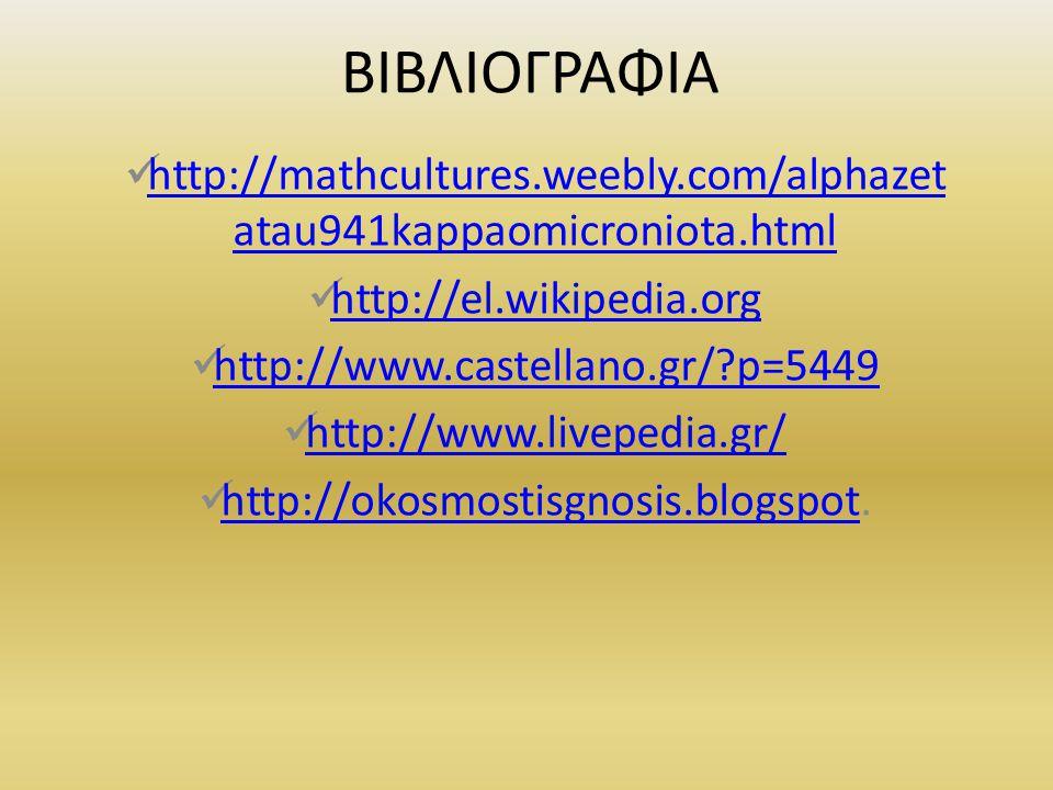 ΒΙΒΛΙΟΓΡΑΦΙΑ http://mathcultures.weebly.com/alphazetatau941kappaomicroniota.html. http://el.wikipedia.org.