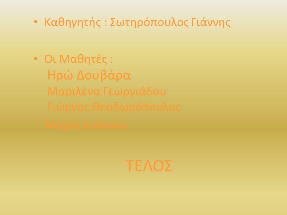 TEΛΟΣ Καθηγητής : Σωτηρόπουλος Γιάννης