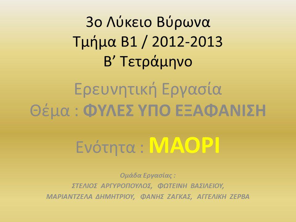 3ο Λύκειο Βύρωνα Τμήμα Β1 / 2012-2013 Β' Tετράμηνο