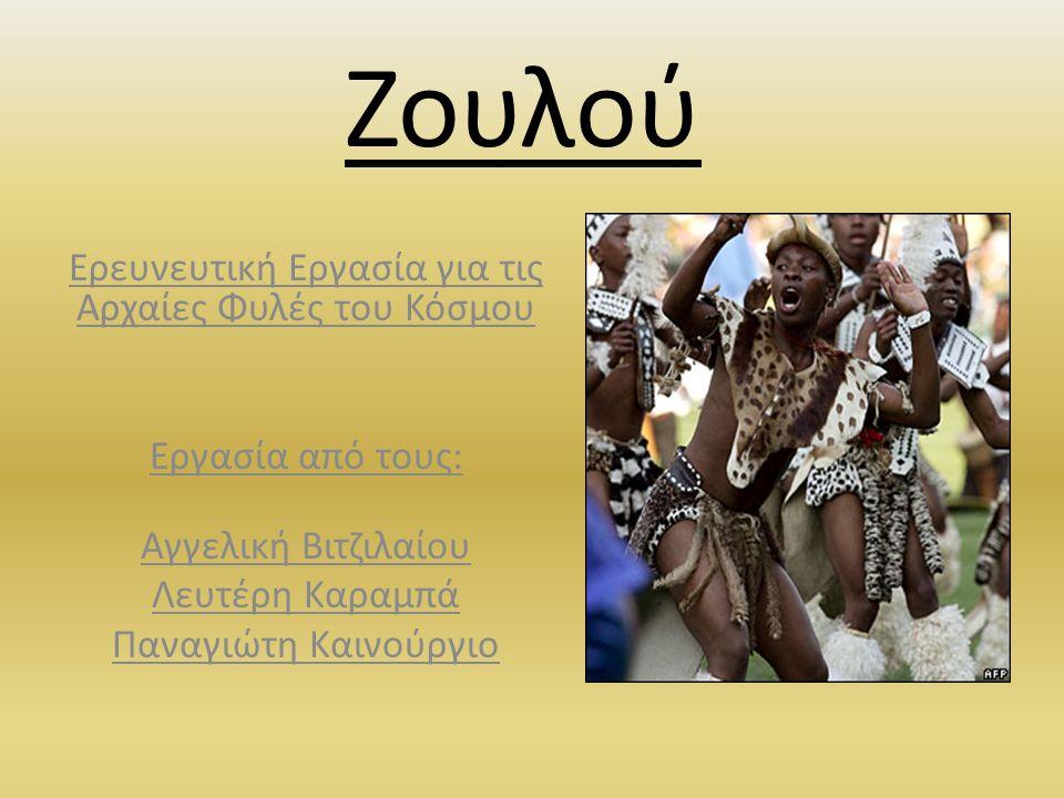 Ερευνευτική Εργασία για τις Αρχαίες Φυλές του Κόσμου