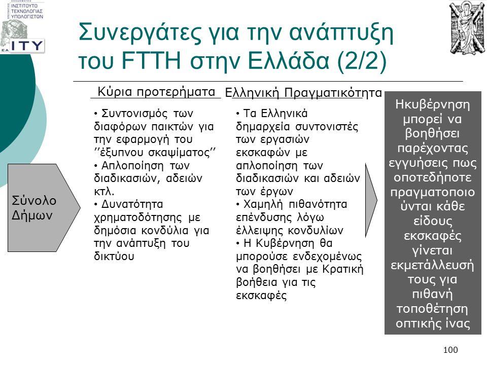 Συνεργάτες για την ανάπτυξη του FTTH στην Ελλάδα (2/2)
