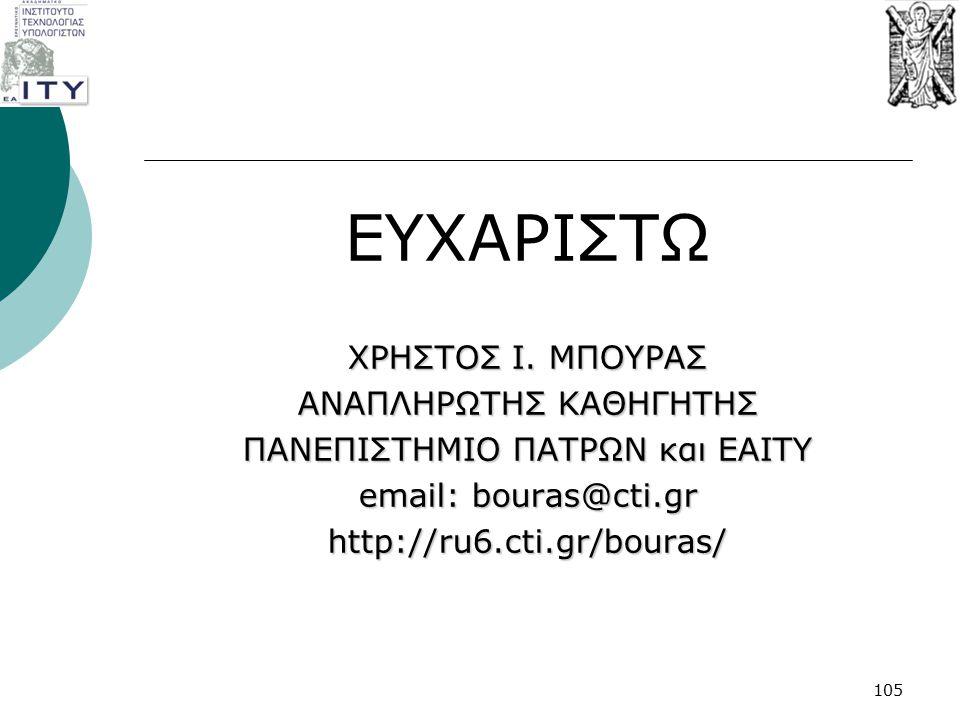 ΕΥΧΑΡΙΣΤΩ ΧΡΗΣΤΟΣ Ι. ΜΠΟΥΡΑΣ ΑΝΑΠΛΗΡΩΤΗΣ ΚΑΘΗΓΗΤΗΣ