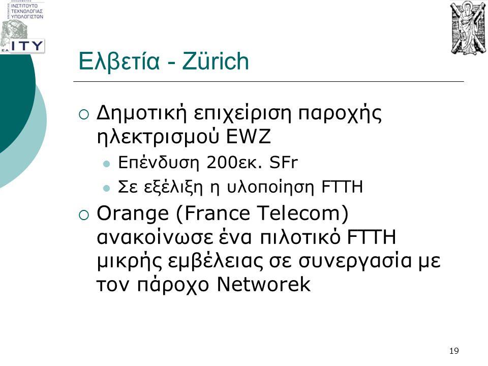Ελβετία - Zürich Δημοτική επιχείριση παροχής ηλεκτρισμού EWZ