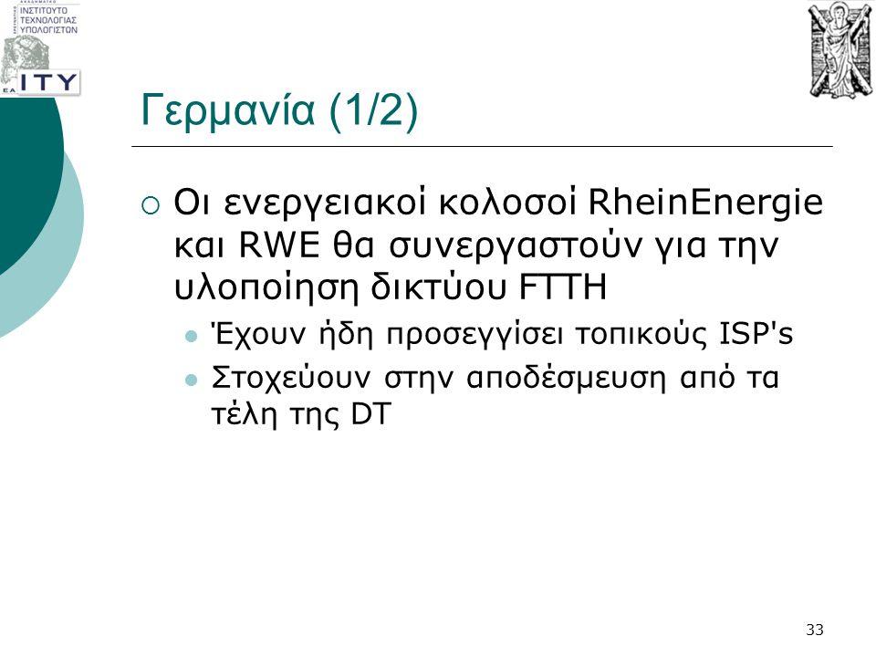 Γερμανία (1/2) Οι ενεργειακοί κολοσοί RheinEnergie και RWE θα συνεργαστούν για την υλοποίηση δικτύου FTTH.