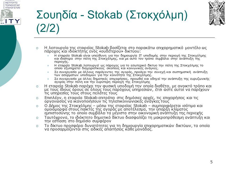 Σουηδία - Stokab (Στοκχόλμη) (2/2)