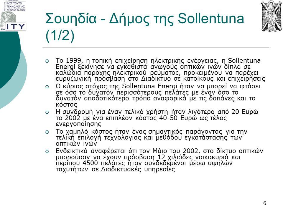 Σουηδία - Δήμος της Sollentuna (1/2)