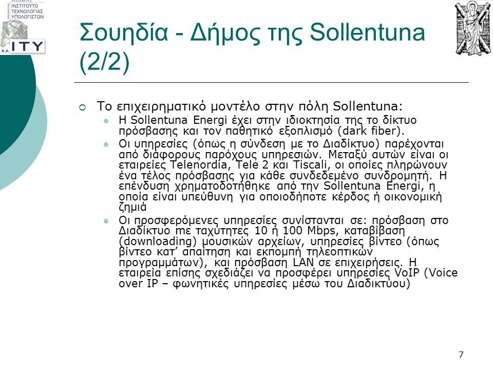 Σουηδία - Δήμος της Sollentuna (2/2)