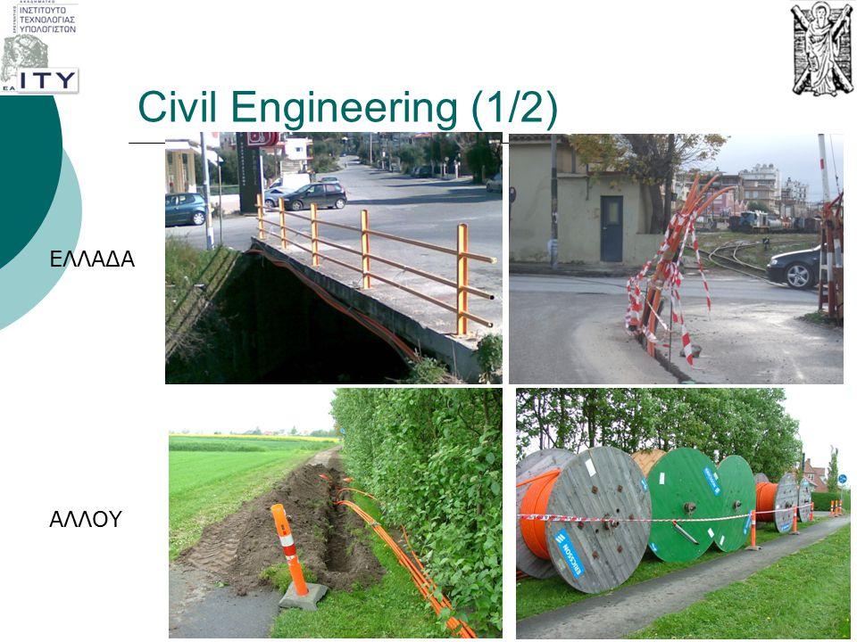 Civil Engineering (1/2) ΕΛΛΑΔΑ ΑΛΛΟΥ