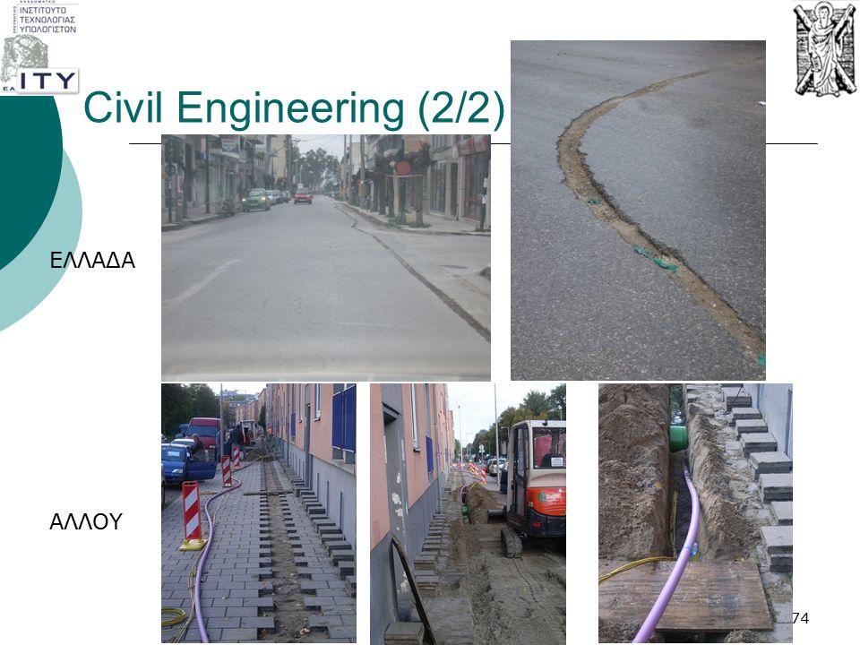 Civil Engineering (2/2) ΕΛΛΑΔΑ ΑΛΛΟΥ