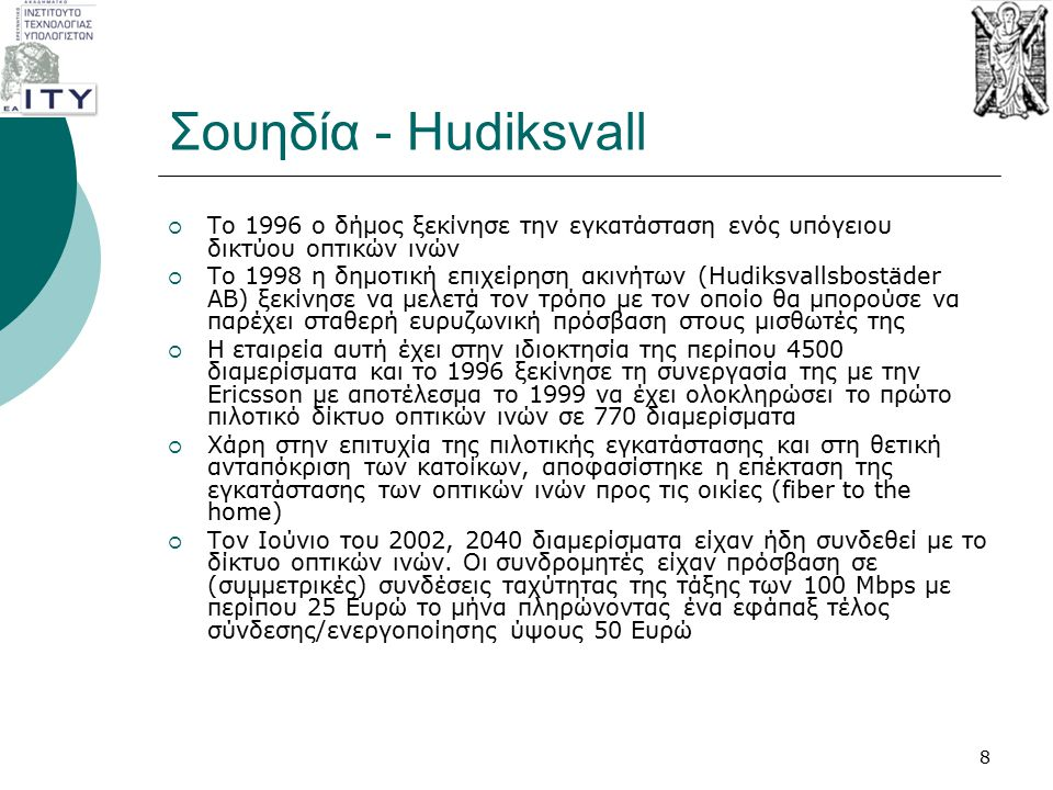 Σουηδία - Hudiksvall Το 1996 ο δήμος ξεκίνησε την εγκατάσταση ενός υπόγειου δικτύου οπτικών ινών.
