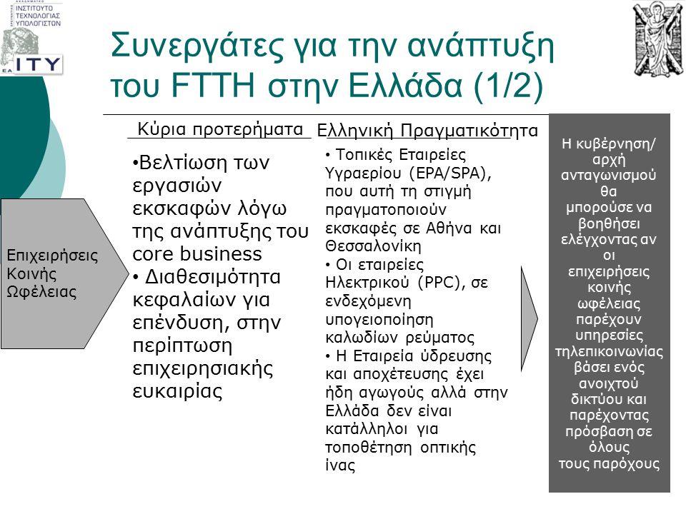 Συνεργάτες για την ανάπτυξη του FTTH στην Ελλάδα (1/2)