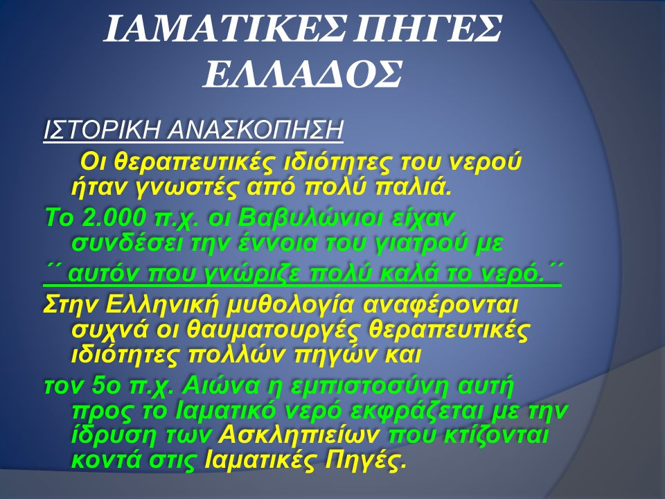 IAMATIKEΣ ΠΗΓΕΣ ΕΛΛΑΔΟΣ