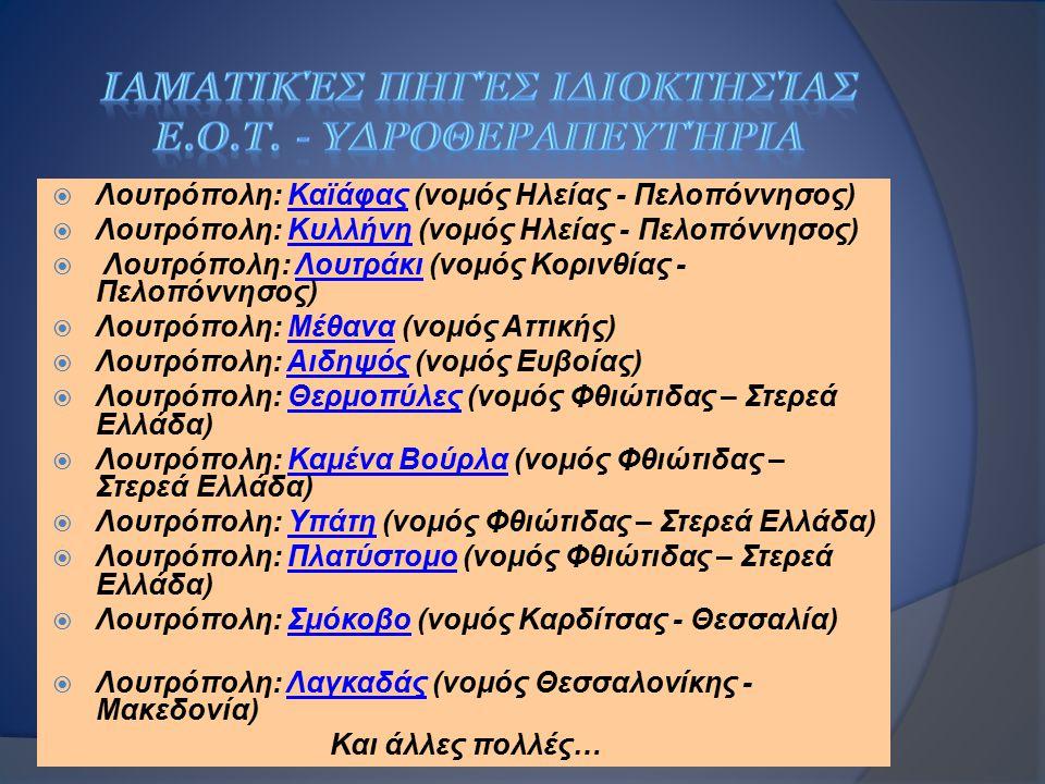 Ιαματικές πηγές ιδιοκτησίας Ε.Ο.Τ. - Υδροθεραπευτήρια