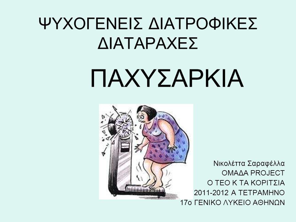 ΨΥΧΟΓΕΝΕΙΣ ΔΙΑΤΡΟΦΙΚΕΣ ΔΙΑΤΑΡΑΧΕΣ
