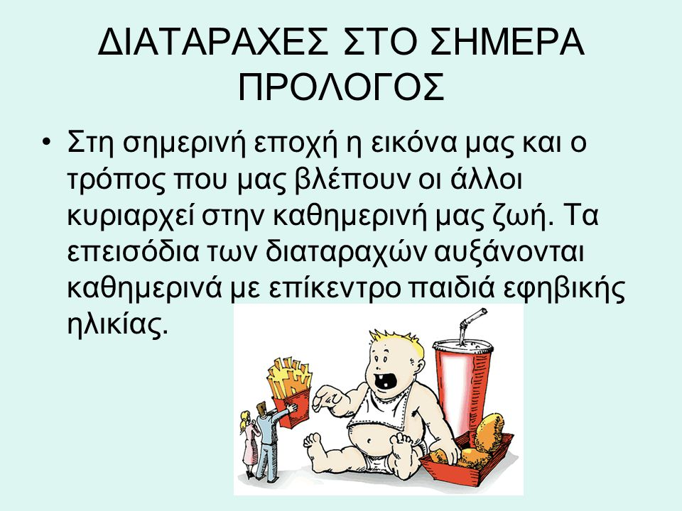ΔΙΑΤΑΡΑΧΕΣ ΣΤΟ ΣΗΜΕΡΑ ΠΡΟΛΟΓΟΣ