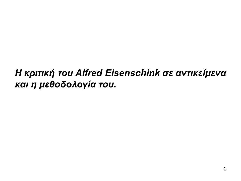 Η κριτική του Alfred Eisenschink σε αντικείμενα