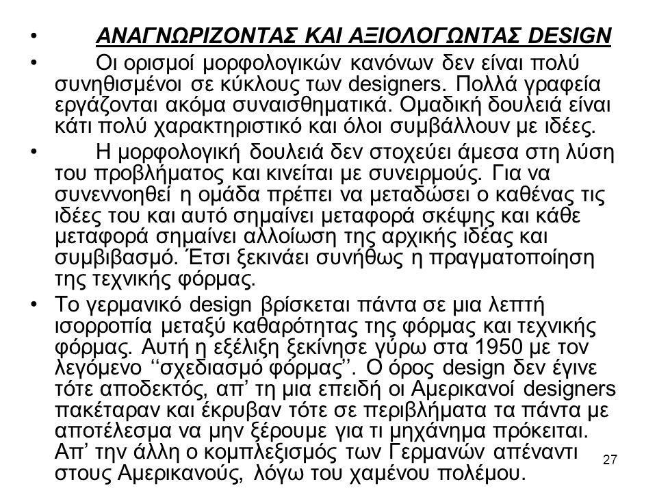 ΑΝΑΓΝΩΡΙΖΟΝΤΑΣ ΚΑΙ ΑΞΙΟΛΟΓΩΝΤΑΣ DESIGN