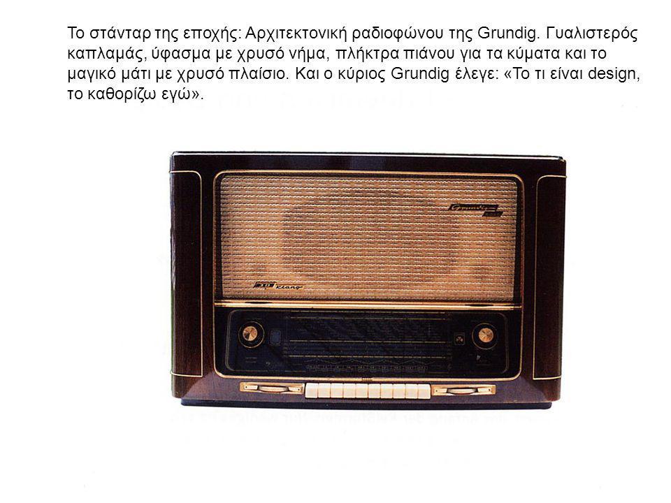 Το στάνταρ της εποχής: Αρχιτεκτονική ραδιοφώνου της Grundig