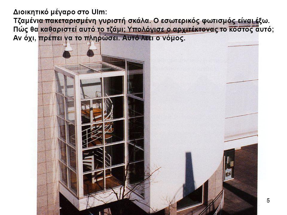 Διοικητικό μέγαρο στο Ulm:
