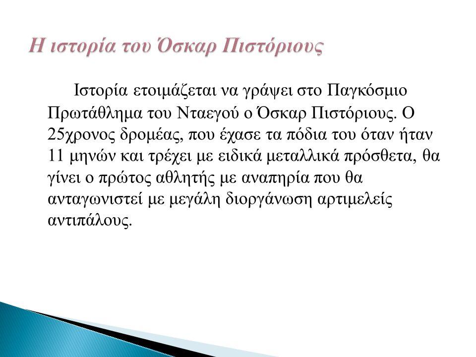 Η ιστορία του Όσκαρ Πιστόριους