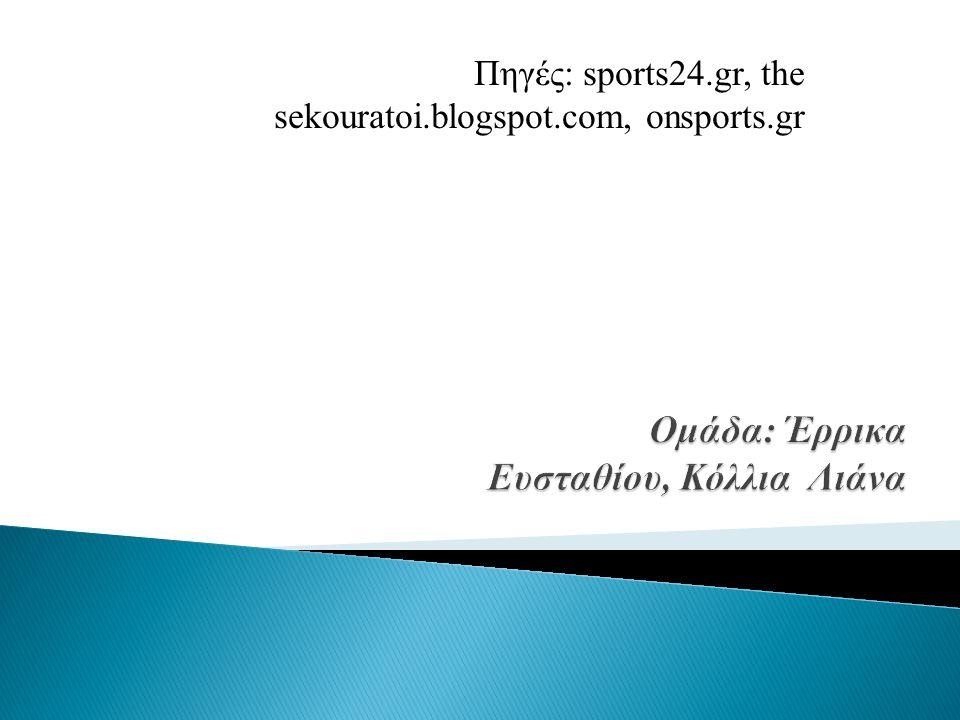 Ομάδα: Έρρικα Ευσταθίου, Κόλλια Λιάνα