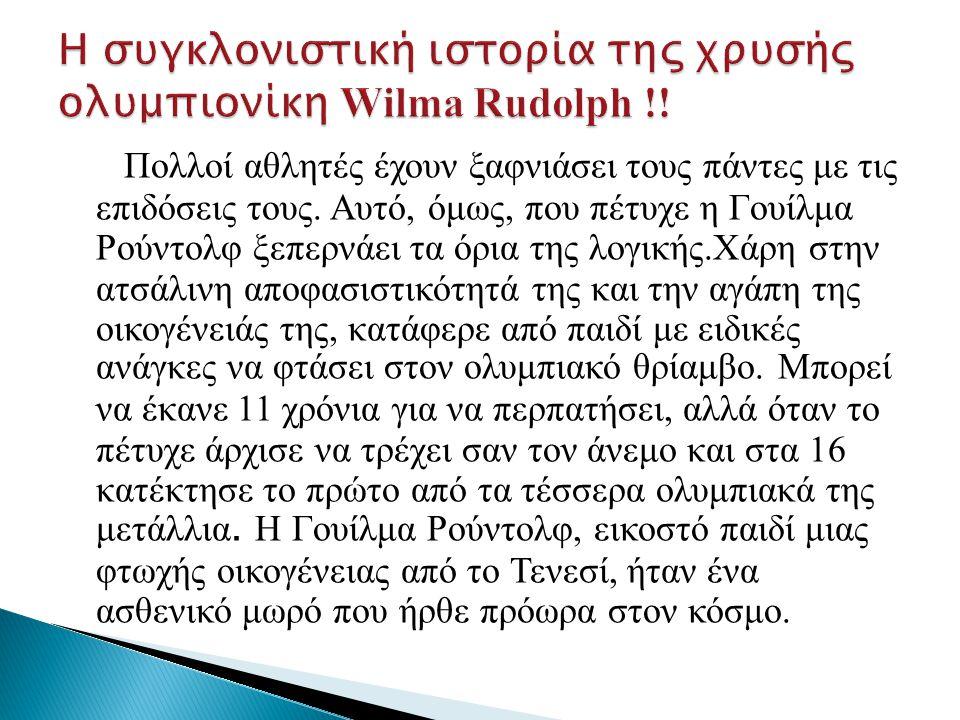 Η συγκλονιστική ιστορία της χρυσής ολυμπιονίκη Wilma Rudolph !!