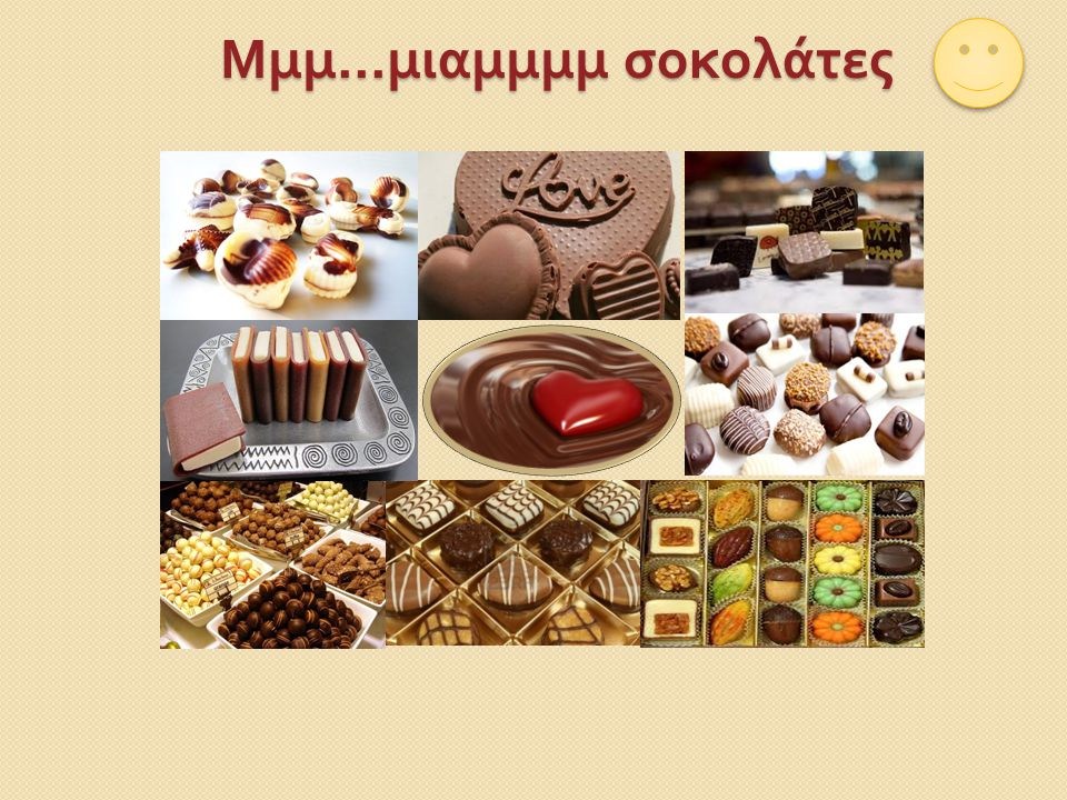 Μμμ...μιαμμμμ σοκολάτες