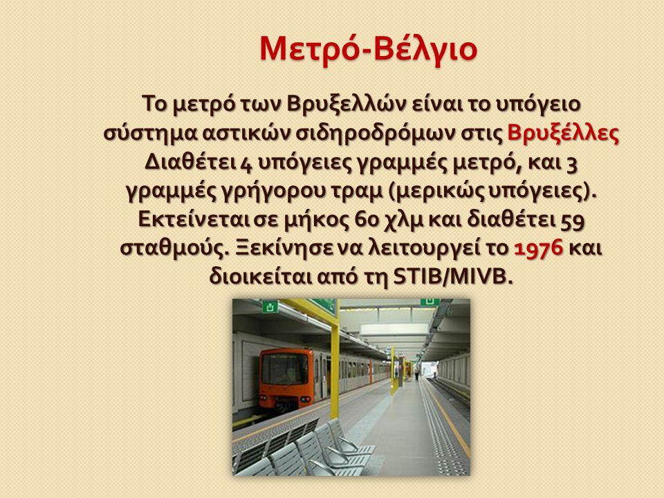 Μετρό-Βέλγιο