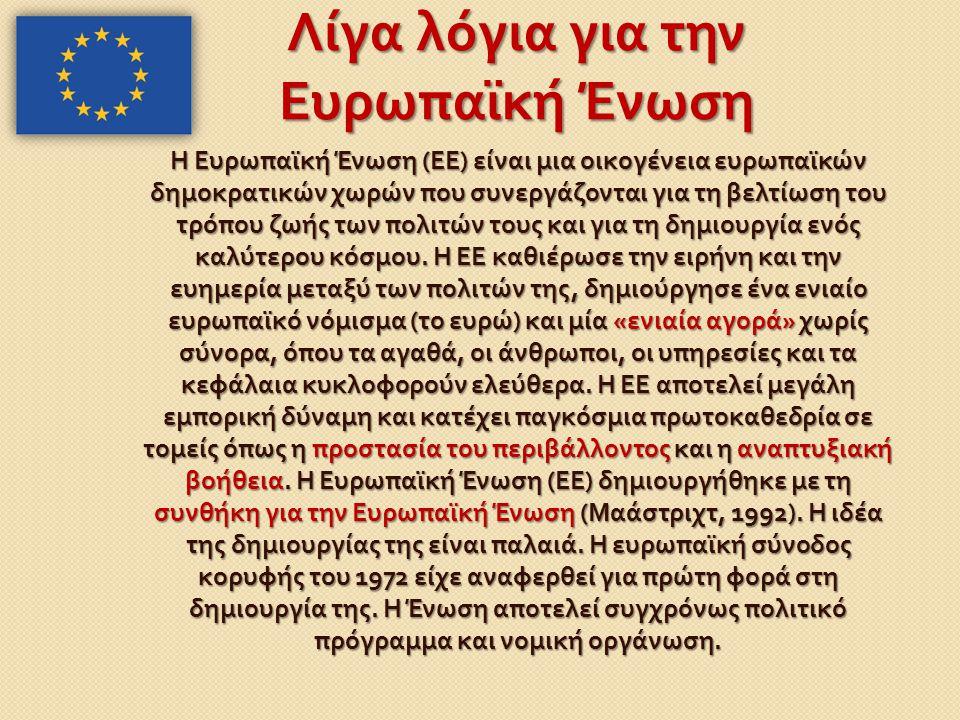 Λίγα λόγια για την Ευρωπαϊκή Ένωση