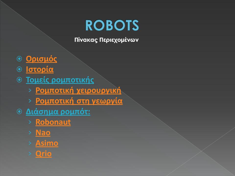 ROBOTS Ορισμός Ιστορία Τομείς ρομποτικής Ρομποτική χειρουργική
