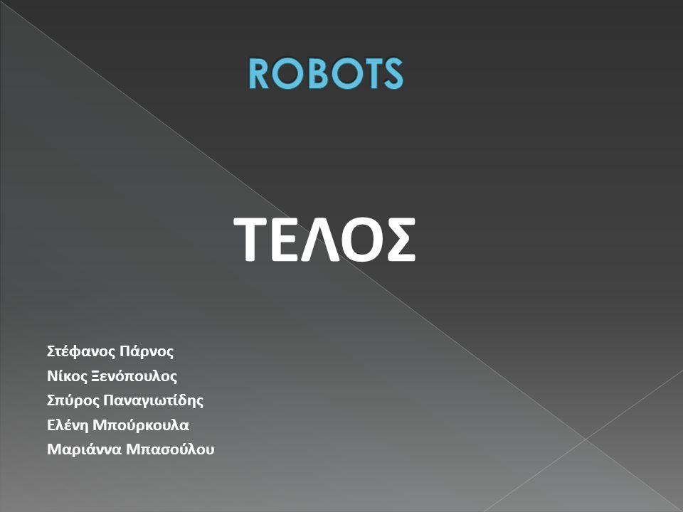 ROBOTS ΤΕΛΟΣ Στέφανος Πάρνος Νίκος Ξενόπουλος Σπύρος Παναγιωτίδης