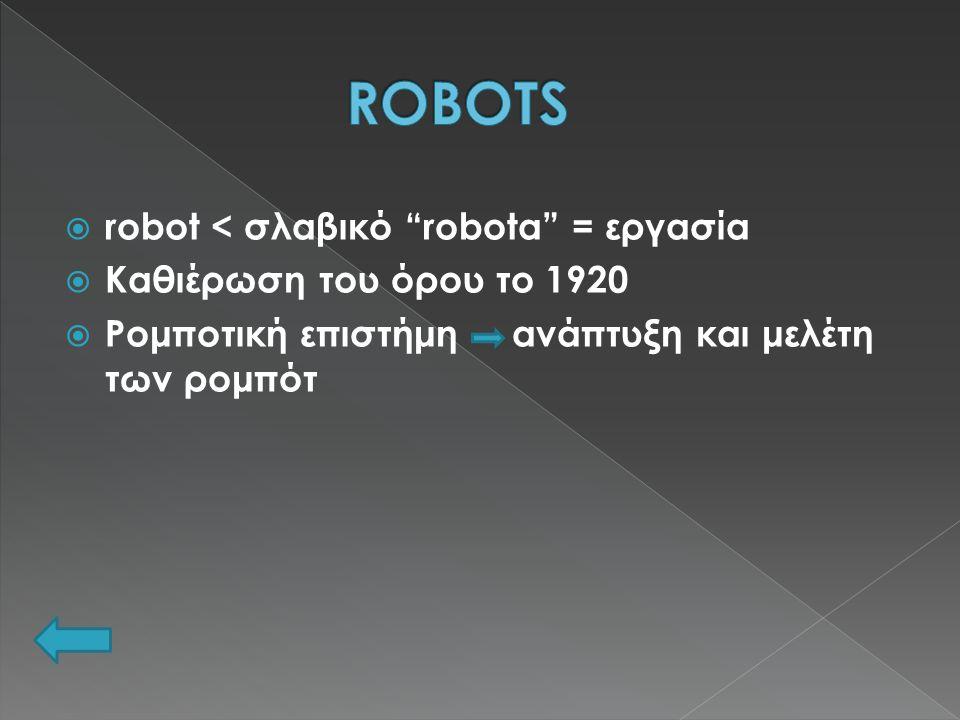 ROBOTS robot < σλαβικό robota = εργασία