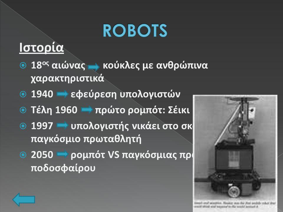 ROBOTS Ιστορία 18ος αιώνας κούκλες με ανθρώπινα χαρακτηριστικά
