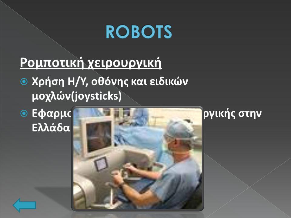 ROBOTS Ρομποτική χειρουργική