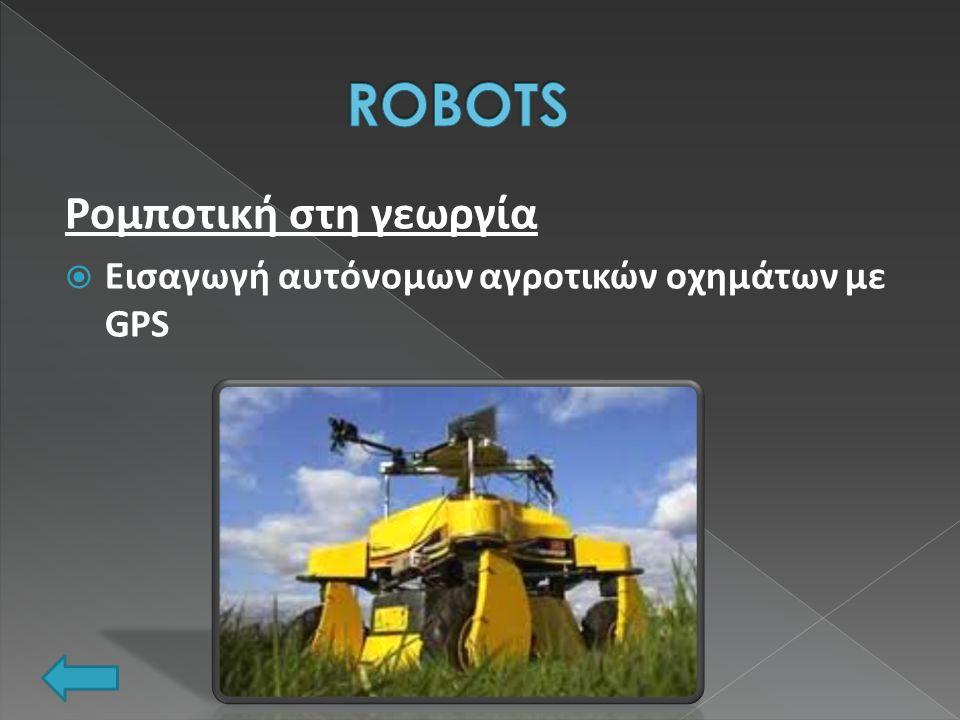ROBOTS Ρομποτική στη γεωργία