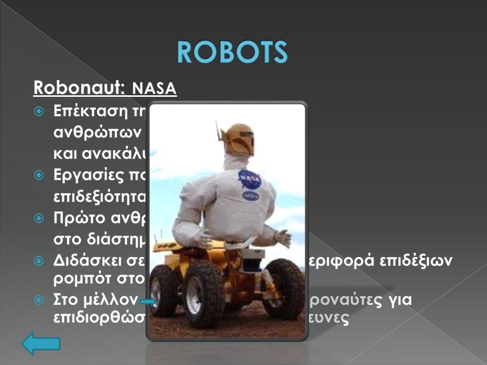 ROBOTS Robonaut: NASA Επέκταση της ικανότητας των