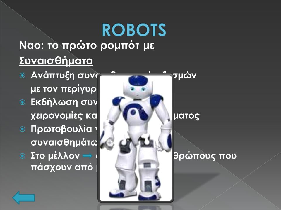 ROBOTS Nao: το πρώτο ρομπότ με Συναισθήματα
