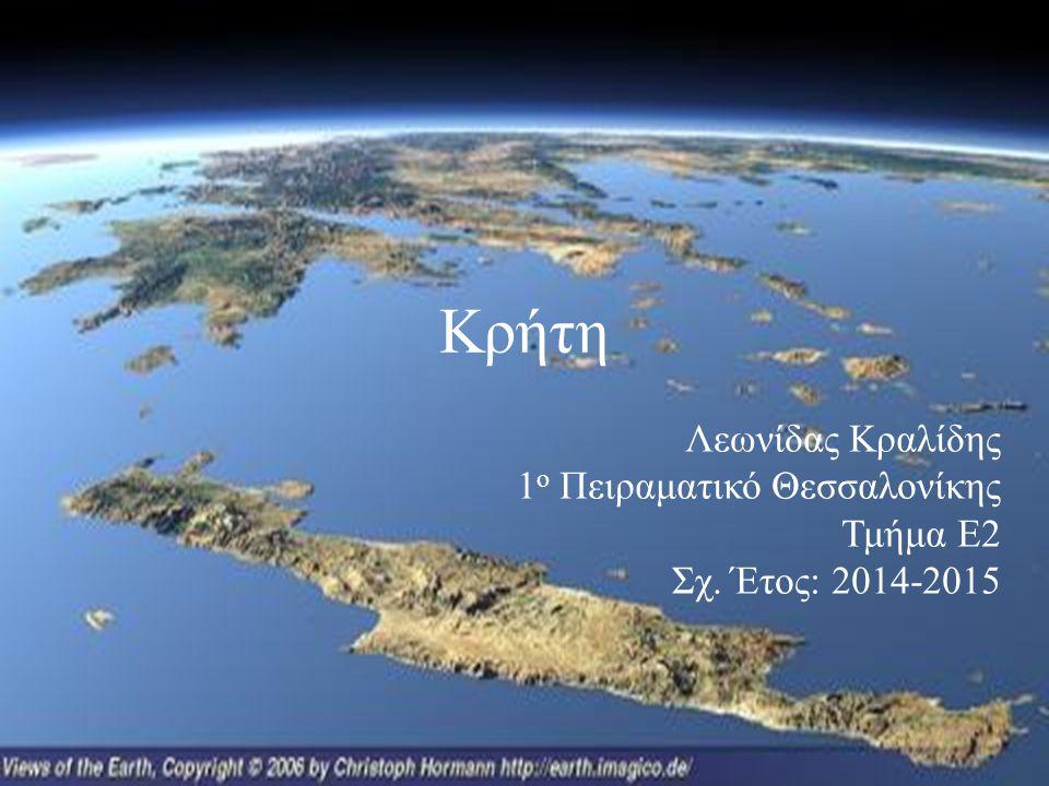 Κρήτη Λεωνίδας Κραλίδης 1ο Πειραματικό Θεσσαλονίκης Τμήμα Ε2