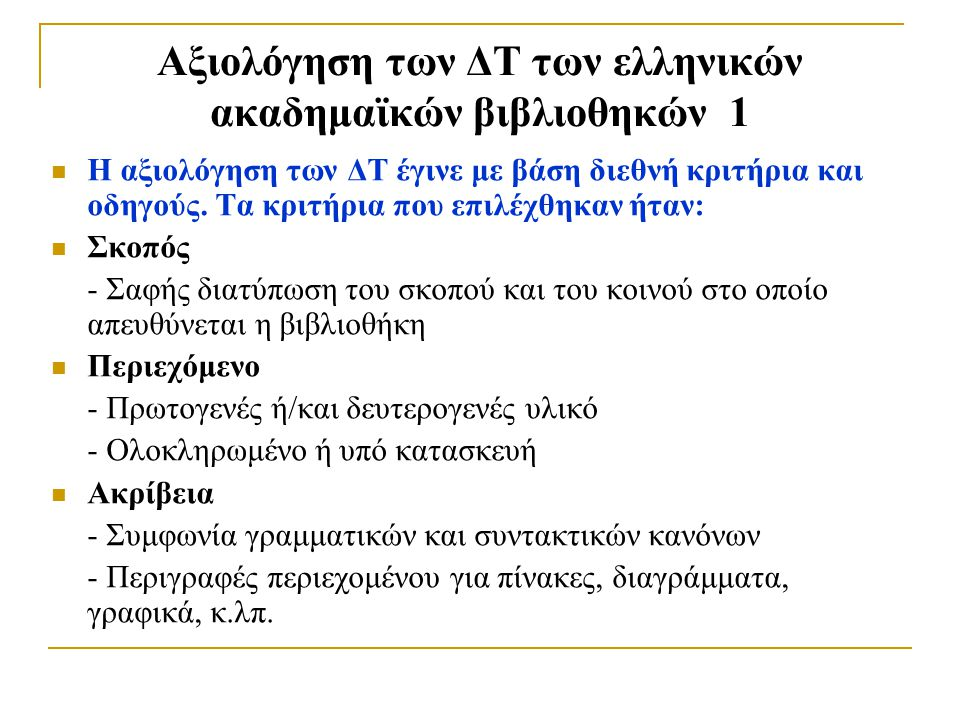Αξιολόγηση των ΔΤ των ελληνικών ακαδημαϊκών βιβλιοθηκών 1