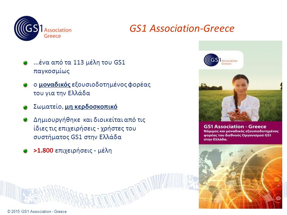 GS1 Association-Greece