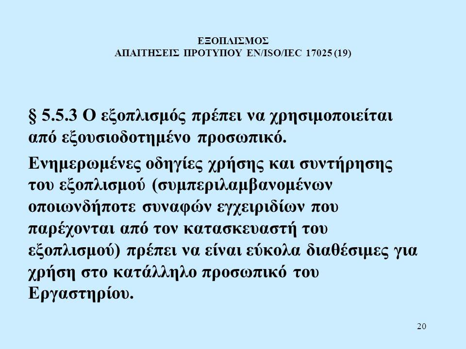 ΕΞΟΠΛΙΣΜΟΣ ΑΠΑΙΤΗΣΕΙΣ ΠΡΟΤΥΠΟΥ EN/ISO/IEC 17025 (19)