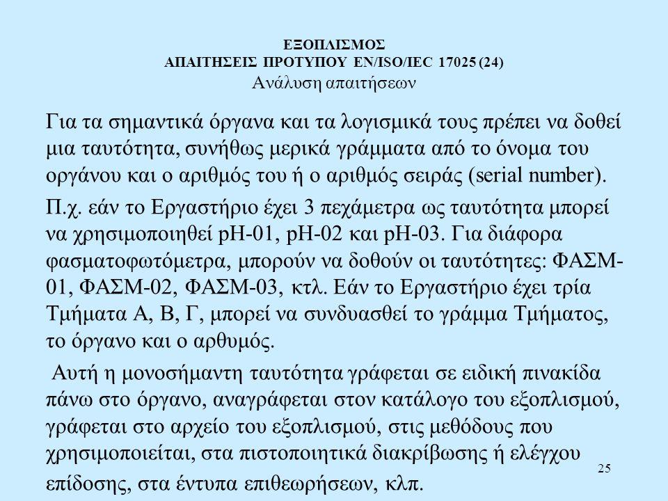 ΕΞΟΠΛΙΣΜΟΣ ΑΠΑΙΤΗΣΕΙΣ ΠΡΟΤΥΠΟΥ EN/ISO/IEC 17025 (24) Ανάλυση απαιτήσεων