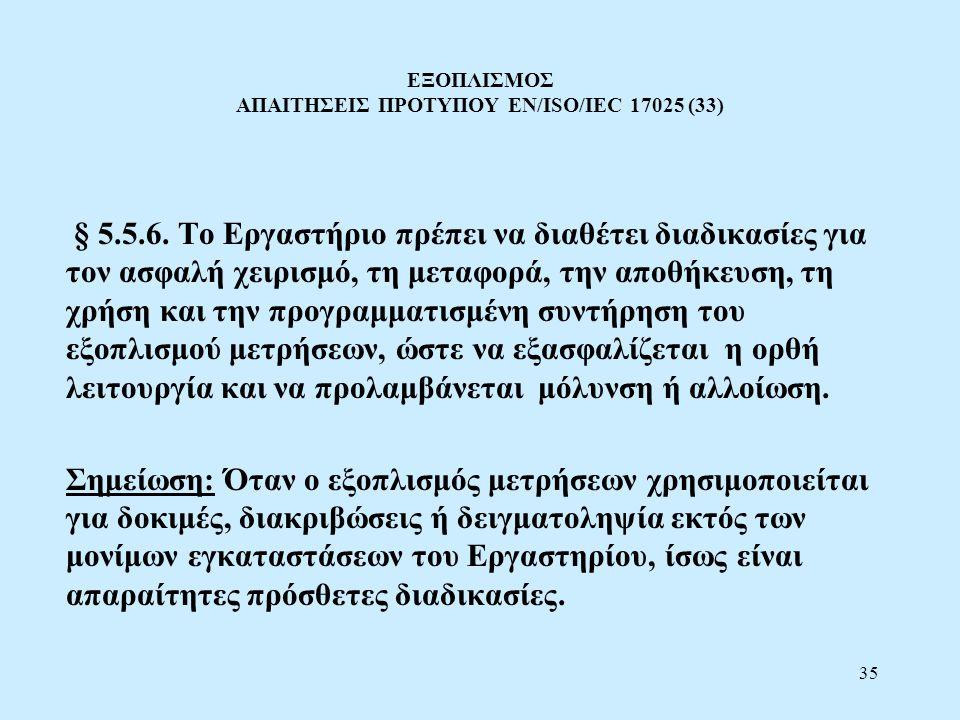 ΕΞΟΠΛΙΣΜΟΣ ΑΠΑΙΤΗΣΕΙΣ ΠΡΟΤΥΠΟΥ EN/ISO/IEC 17025 (33)
